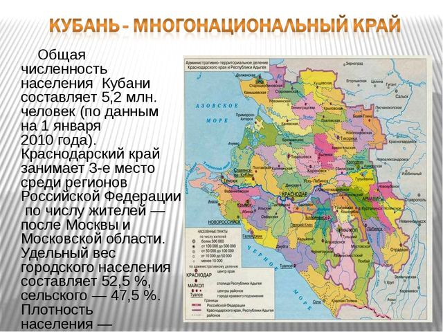 Общая численность населения Кубани составляет 5,2 млн. человек (по данным н...