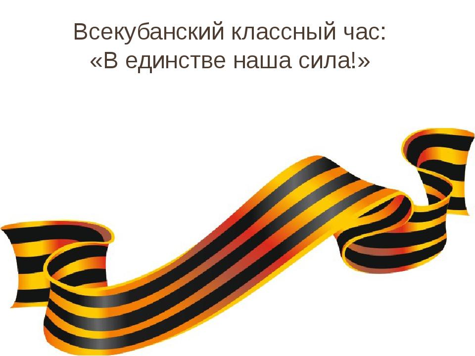 Всекубанский классный час: «В единстве наша сила!» ЛЕНТА