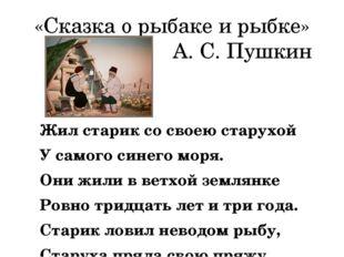 «Сказка о рыбаке и рыбке» А. С. Пушкин Жил старик со своею старухой У самого