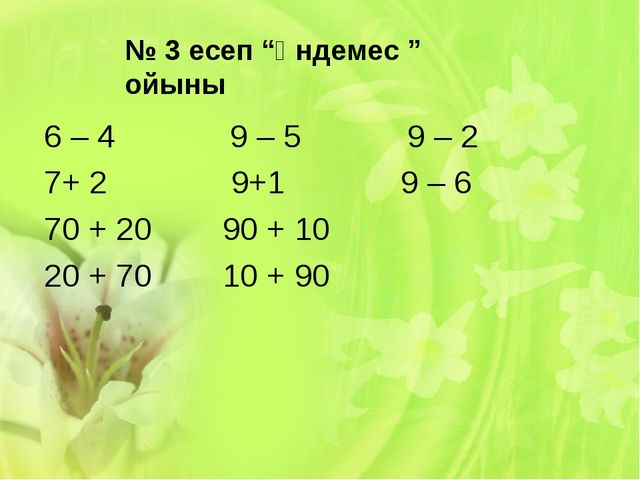"№ 3 есеп ""Үндемес "" ойыны 6 – 4 9 – 5 9 – 2 7+ 2 9+1 9 – 6 70 + 20 90 + 10 20..."