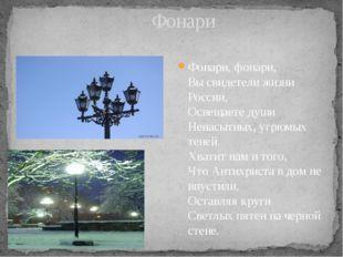 Фонари Фонари, фонари, Вы свидетели жизни России, Освещаете души Ненасытных,