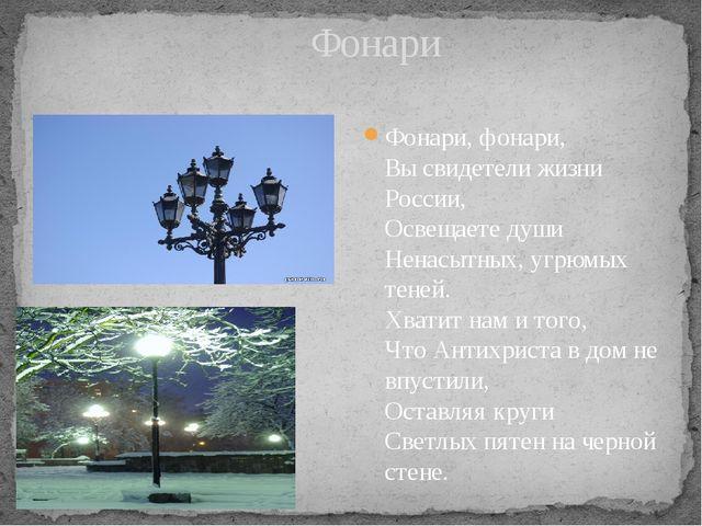 Фонари Фонари, фонари, Вы свидетели жизни России, Освещаете души Ненасытных,...