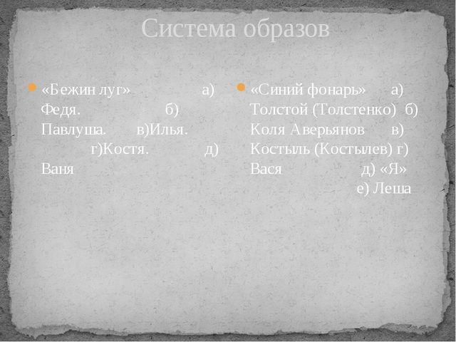 Система образов «Бежин луг» а) Федя. б) Павлуша. в)Илья. г)Костя....