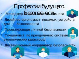 Профессии будущего. Безопасность Менеджер непрерывности бизнеса Дизайнер-эрго
