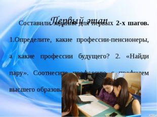 Первый этап Составили задания для первых 2-х шагов. 1.Определите, какие проф