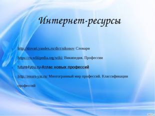 Интернет-ресурсы http://slovari.yandex.ru/dict/nikonov Словари https://ru.wi