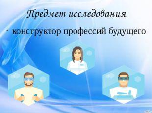 Предмет исследования конструктор профессий будущего