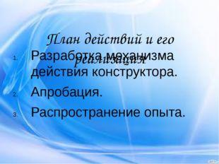 План действий и его реализация Разработка механизма действия конструктора. А