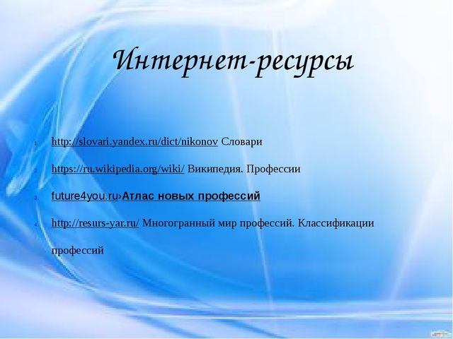 Интернет-ресурсы http://slovari.yandex.ru/dict/nikonov Словари https://ru.wi...