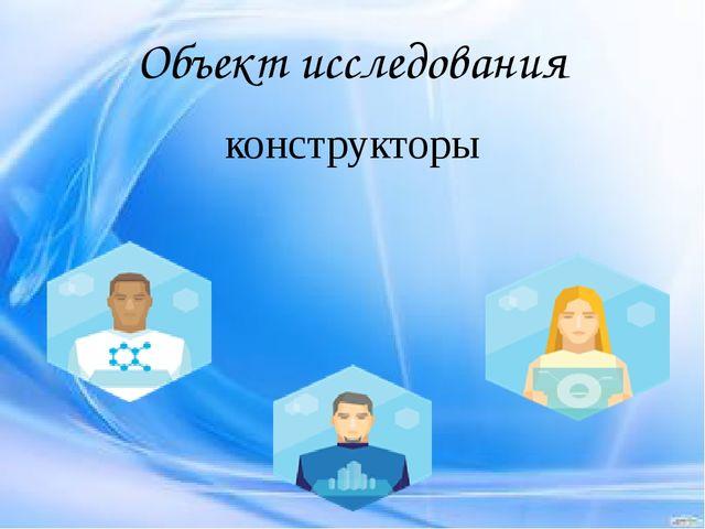 Объект исследования конструкторы