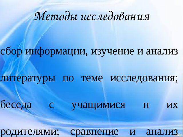 Методы исследования сбор информации, изучение и анализ литературы по теме исс...