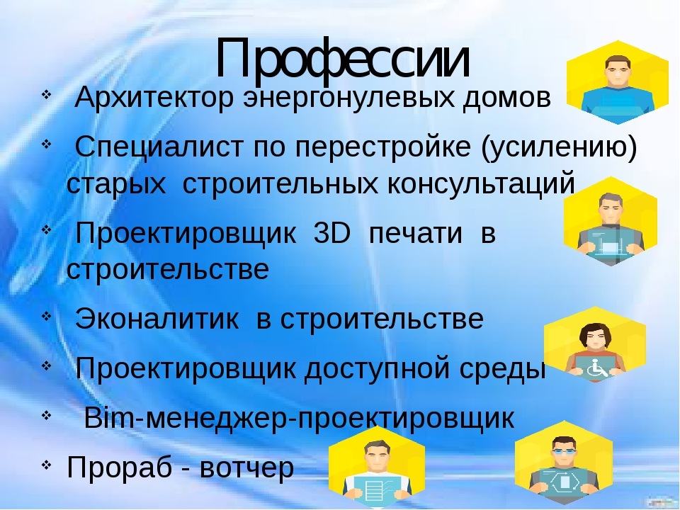 Профессии Архитектор энергонулевых домов Специалист по перестройке (усилению)...