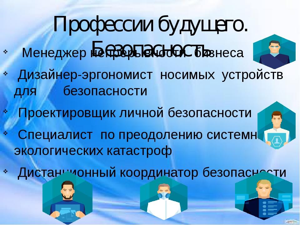 Профессии будущего. Безопасность Менеджер непрерывности бизнеса Дизайнер-эрго...