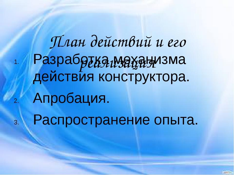 План действий и его реализация Разработка механизма действия конструктора. А...