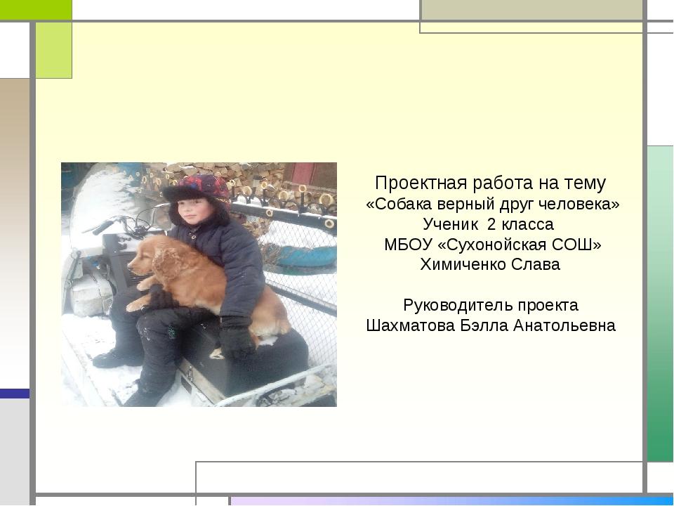 Проектная работа на тему «Собака верный друг человека» Ученик 2 класса МБОУ «...