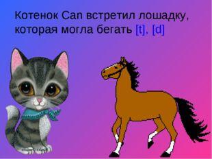 Котенок Can встретил лошадку, которая могла бегать [t], [d]