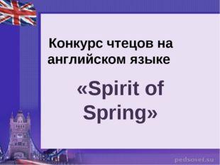 Конкурс чтецов на английском языке «Spirit of Spring»