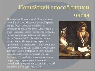 Ионийский способ записи числа Примерно в V веке нашей Эры появился ионийский