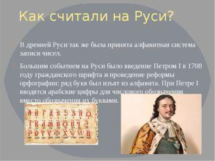Как считали на Руси? В древней Руси так же была принята алфавитная система з