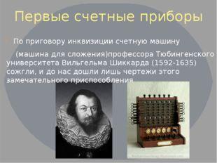 Первые счетные приборы По приговору инквизиции счетную машину (машина для сло