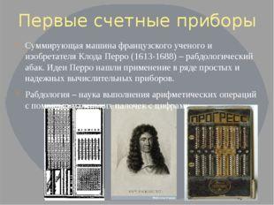 Первые счетные приборы Суммирующая машина французского ученого и изобретателя