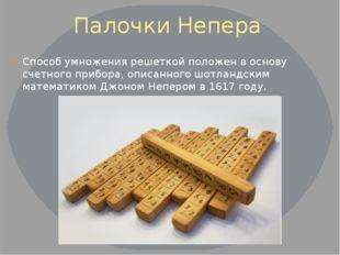 Палочки Непера Способ умножения решеткой положен в основу счетного прибора, о