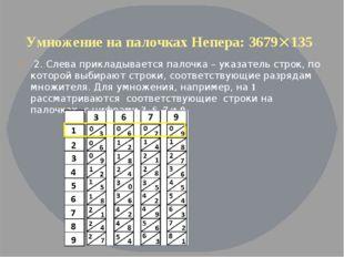 Умножение на палочках Непера: 3679135 2. Слева прикладывается палочка – указ