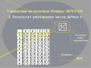 Умножение на палочках Непера: 3679135 3. Результат умножения числа 3679на 1: