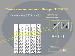 Умножение на палочках Непера: 3679135 4. Умножение 3679 на 3 Результат : 110