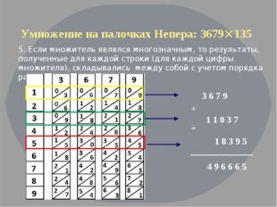 Умножение на палочках Непера: 3679135 5. Если множитель являлся многозначным