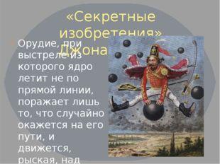 «Секретные изобретения» Джона Непера Орудие, при выстреле из которого ядро ле