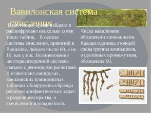 Вавилонская система счисления В настоящее время найдено и расшифровано нескол