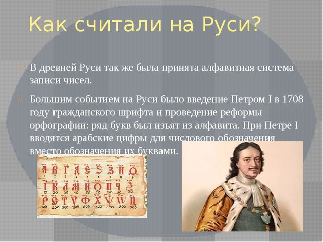 Как считали на Руси? В древней Руси так же была принята алфавитная система з...