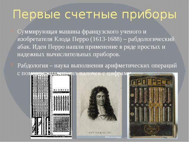 Первые счетные приборы Суммирующая машина французского ученого и изобретателя...
