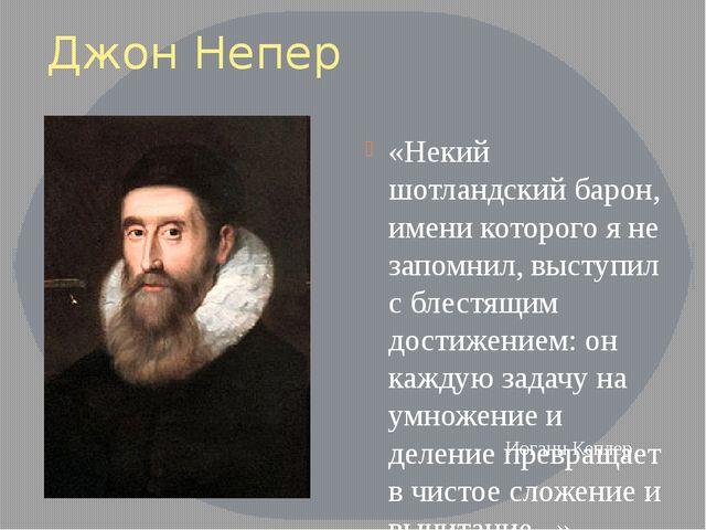 Джон Непер «Некий шотландский барон, имени которого я не запомнил, выступил с...