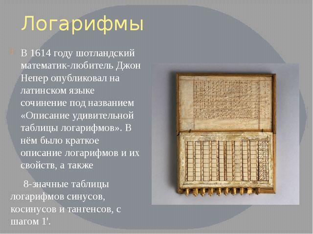 Логарифмы В 1614 году шотландский математик-любитель Джон Непер опубликовал н...