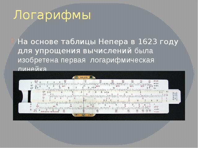 Логарифмы На основе таблицы Непера в 1623 году для упрощения вычислений была...