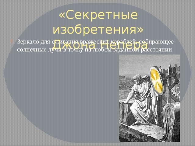 «Секретные изобретения» Джона Непера Зеркало для сжигания вражеских кораблей,...
