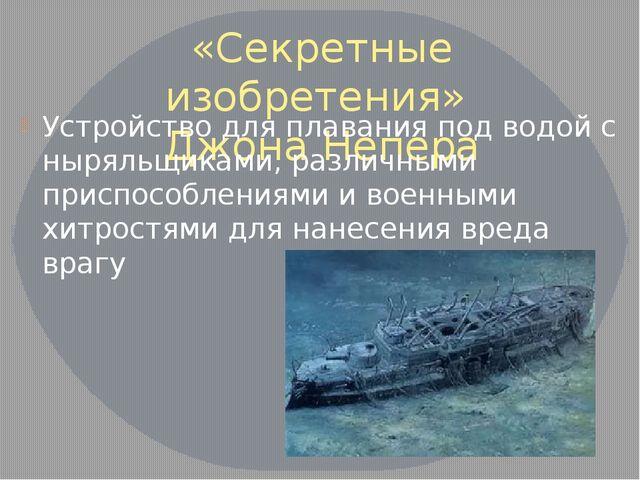 «Секретные изобретения» Джона Непера Устройство для плавания под водой с ныря...