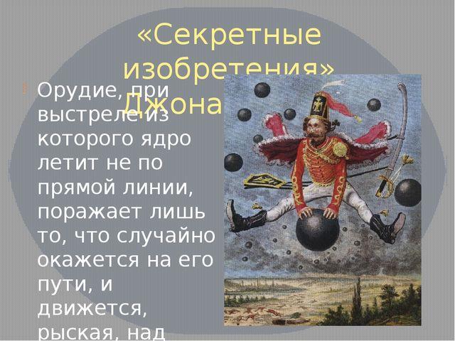 «Секретные изобретения» Джона Непера Орудие, при выстреле из которого ядро ле...