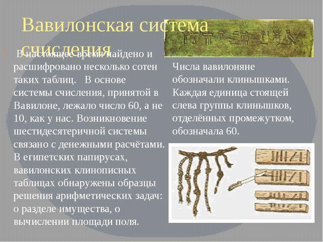 Вавилонская система счисления В настоящее время найдено и расшифровано нескол...
