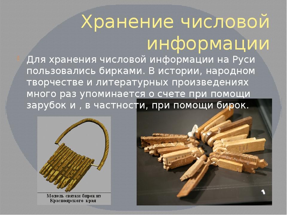 Хранение числовой информации Для хранения числовой информации на Руси пользов...