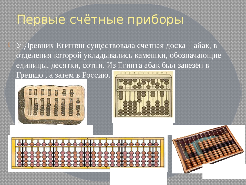 Первые счётные приборы У Древних Египтян существовала счетная доска – абак, в...