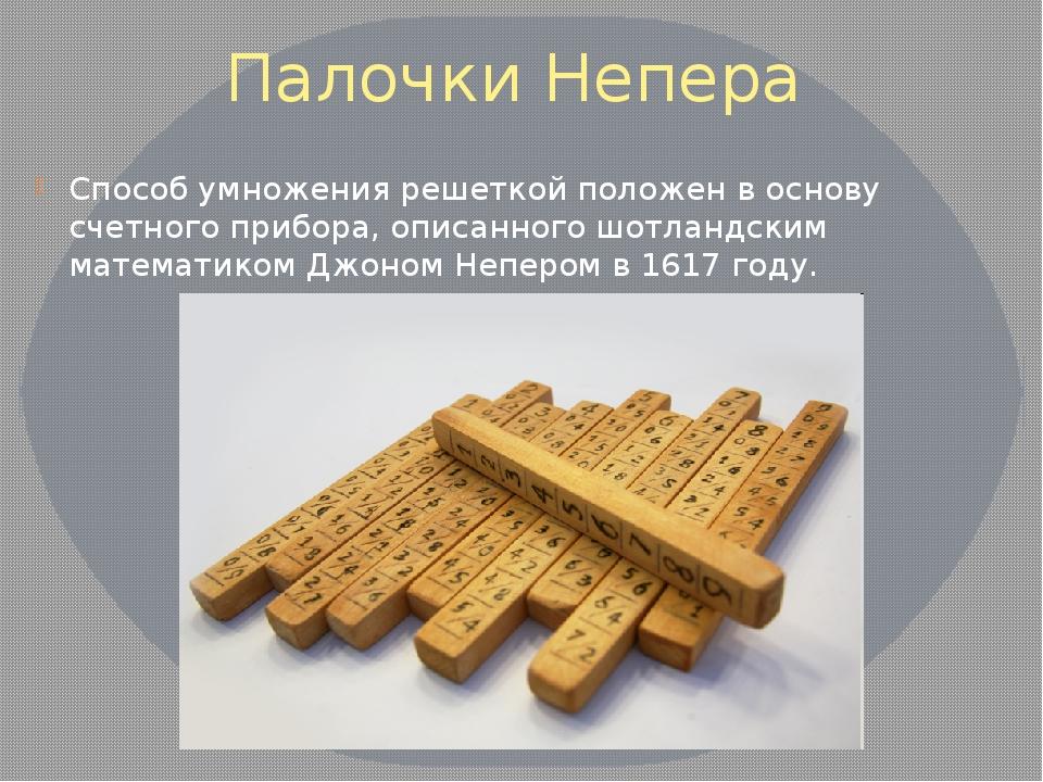 Палочки Непера Способ умножения решеткой положен в основу счетного прибора, о...