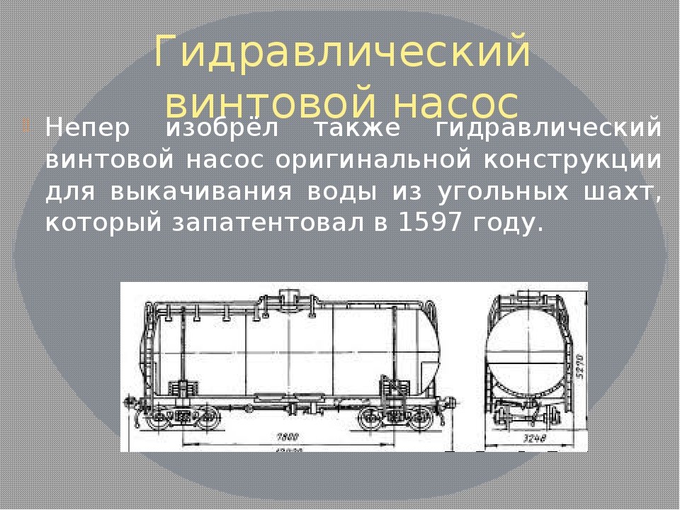 Гидравлический винтовой насос Непер изобрёл также гидравлический винтовой нас...