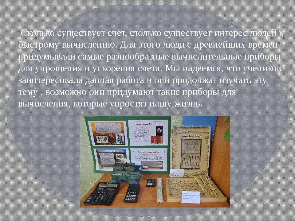 Сколько существует счет, столько существует интерес людей к быстрому вычисле...