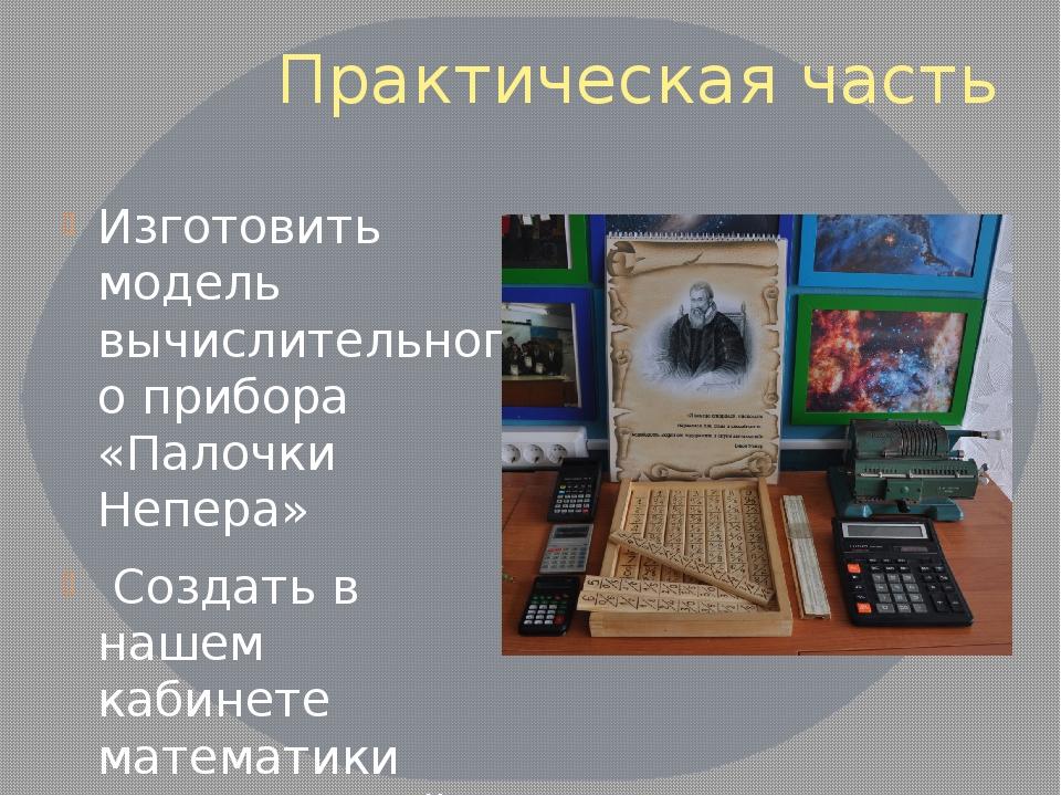 Практическая часть Изготовить модель вычислительного прибора «Палочки Непера»...