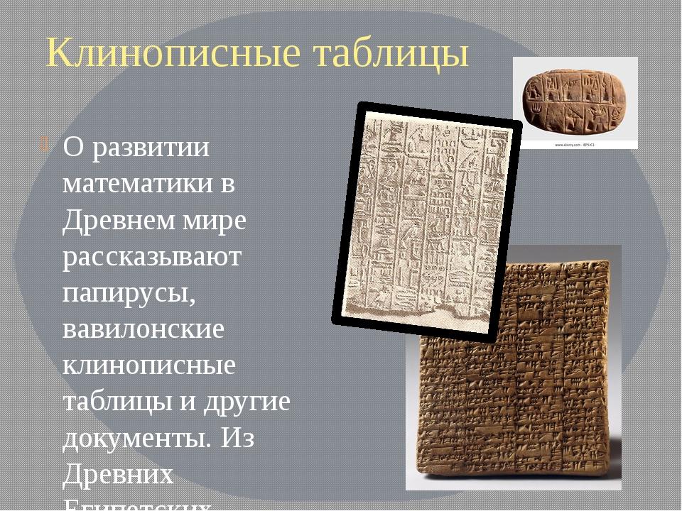 Клинописные таблицы О развитии математики в Древнем мире рассказывают папирус...