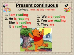Present continuous Сейчас: now, at this moment 1. We are reading 2. You are r