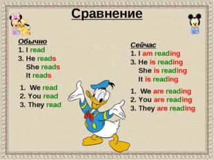 Cравнение 1. We read 2. You read 3. They read Обычно 1. I read 3. He reads Sh